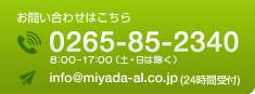 0265-85-2340