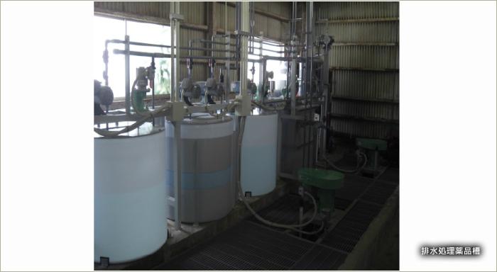 排水処理薬品槽