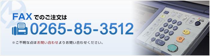 お電話でのお問い合せは 0265-85-2340 ※平日9:00~17:00まで(土・日・祝日は除く)